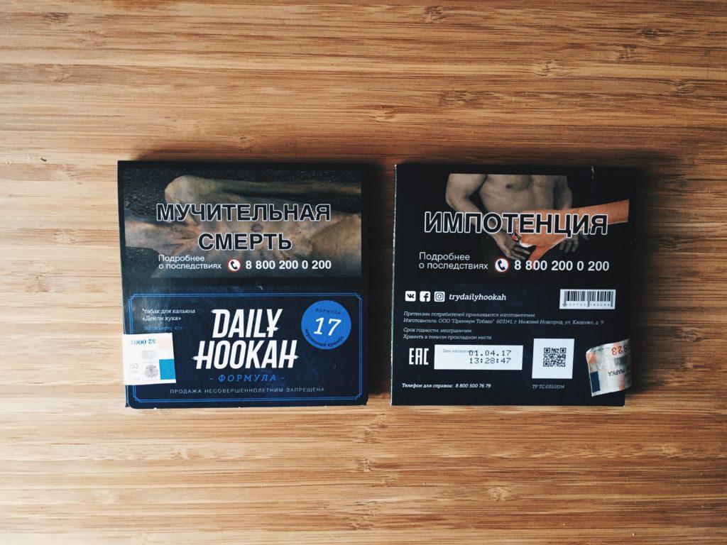 Табак Dayli Hookah